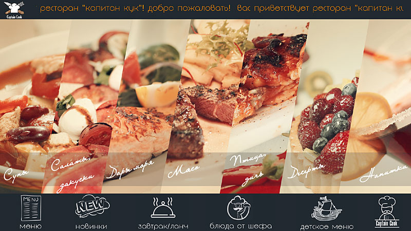 «TouchInform: Electronic Menu» - customised solution for restorants and cafes