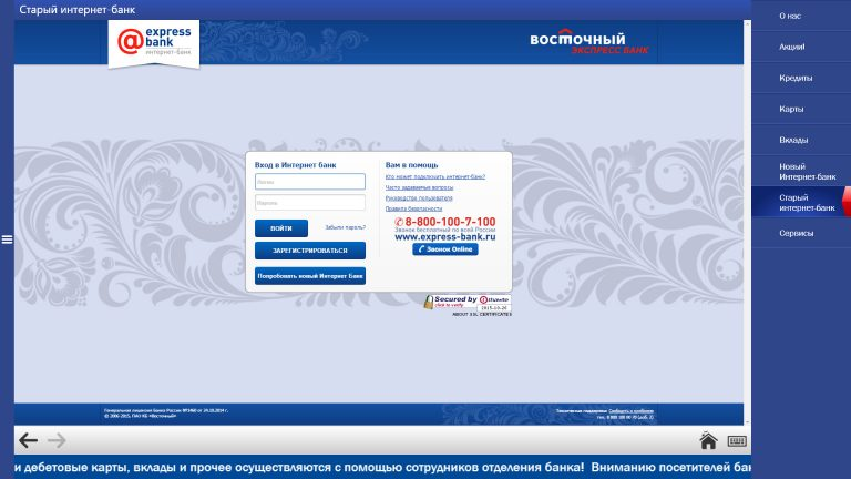 Информационный киоск для банка