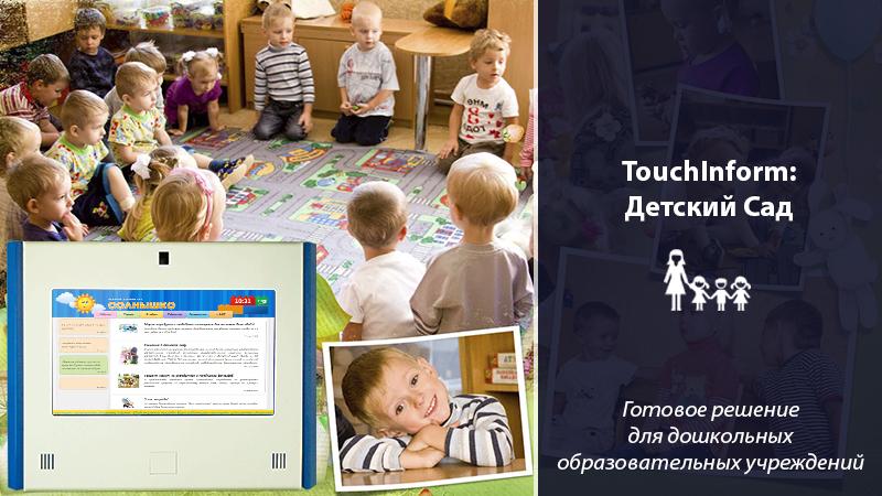 Интерактивный комплекс ТачИнформ: Детский сад