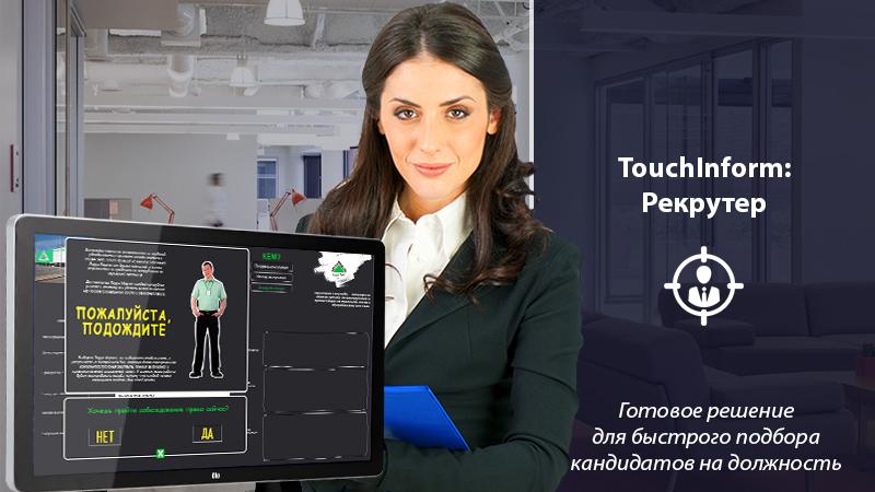 Автоматизация подбора персонала с ТачИнформ: Рекрутер