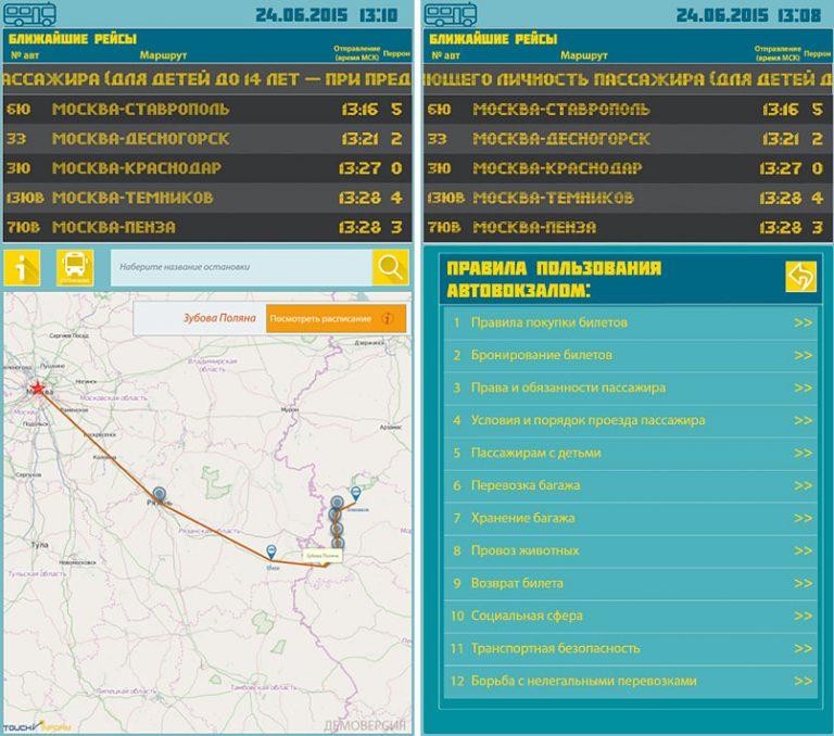 Примеры экранов системы ТачИнформ: Интерактивное расписание