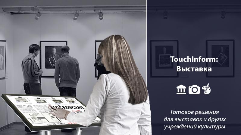 Информационная система для выставки ТачИнформ: Выставка