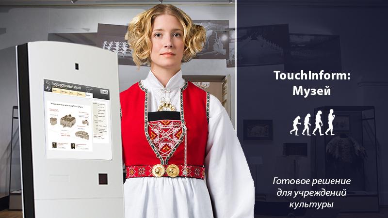Интерактивный музей ТачИнформ