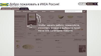 Онлайн-магазин на сенсорном киоске