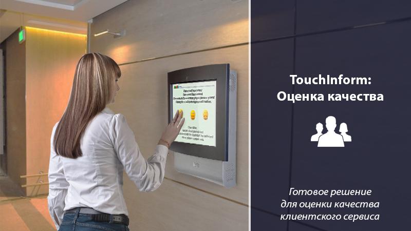 Система оценки качества обслуживания ТачИнформ
