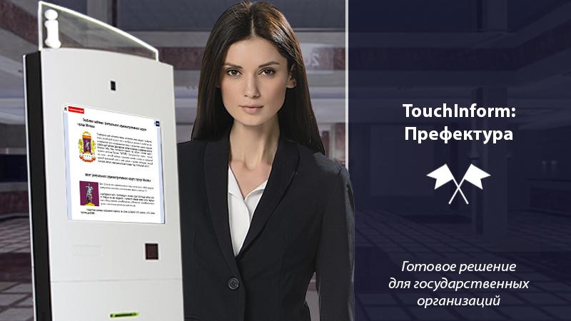 Интерактивная приемная ТачИнформ: Префектура