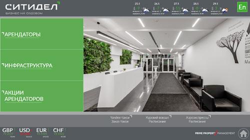 Первый экран интерактивной навигации в БЦ «Ситидел»