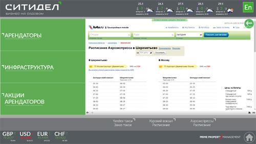 Расписание аэроэкспрессов в информационной системе Ситидел