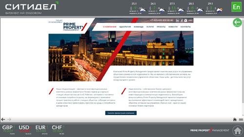 Сайт управляющей компании