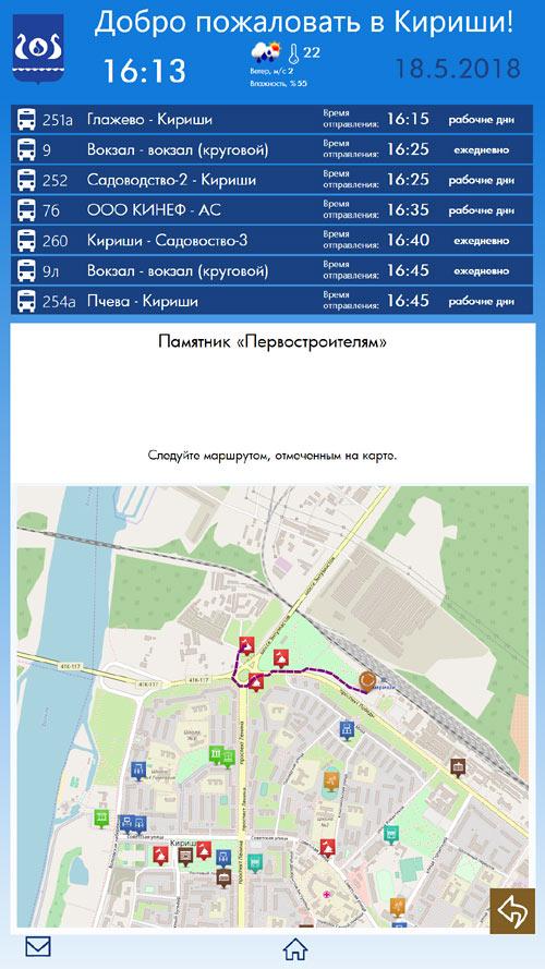 Интерактивный гид: маршрут до объекта