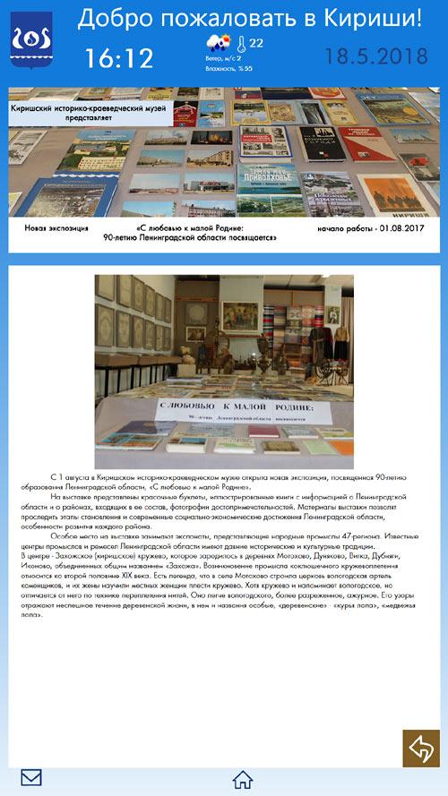 Городская информационная система Кириши: анонс мероприятия