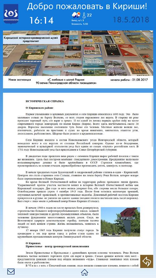 Городская информационная система Кириши: историческая справка