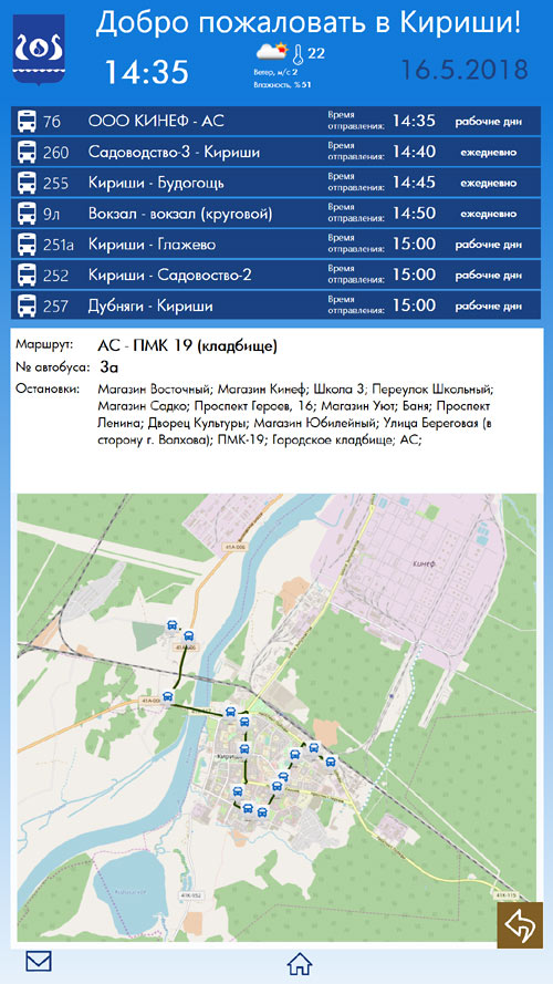 Туристический информационный киоск: маршрут до объекта