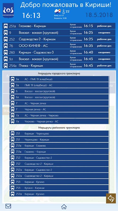 Интерактивное расписание в информационном киоске в Киришах