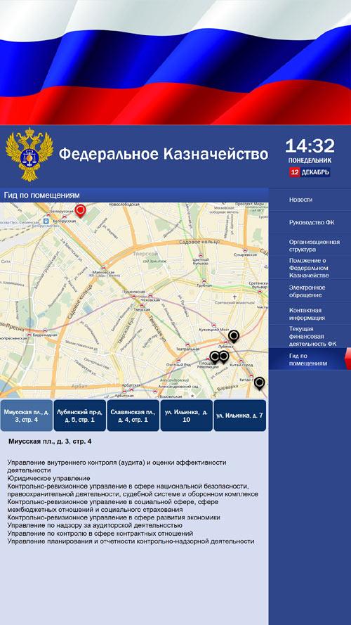 Здания казначейства на электронной карте