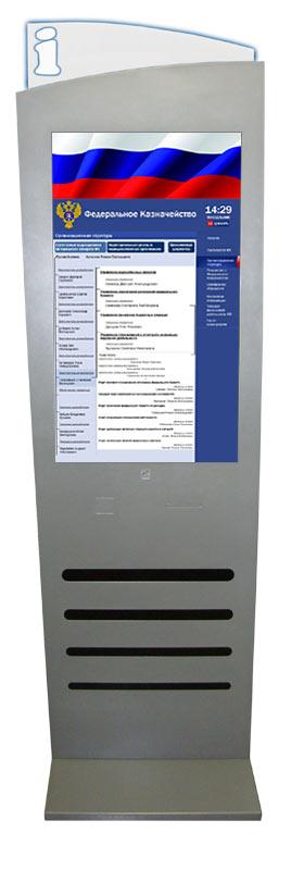 Информационно-справочная система Федерального казначейства