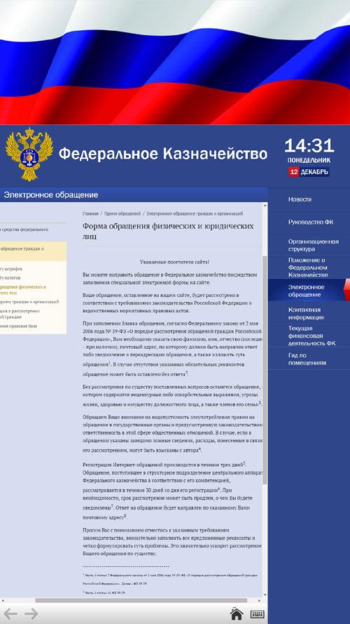 Электронное обращение в информационном киоске Росказны