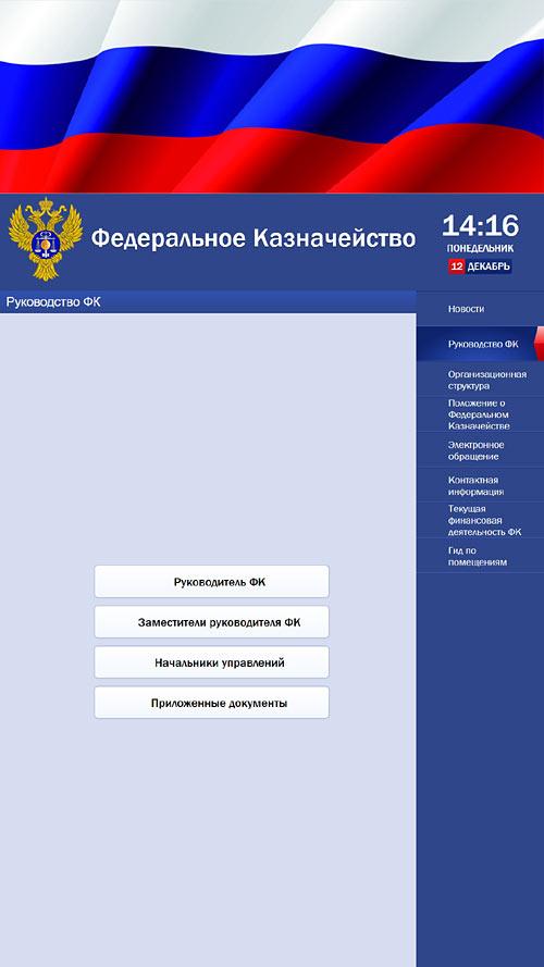 Меню раздела «Руководство» на интерактивном терминале Росказны