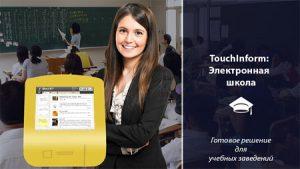 Программа для киоска Электронная школа
