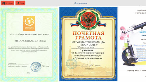 Награды, грамоты, дипломы