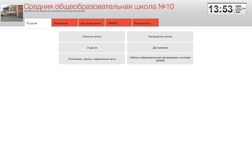 Первый экран школьной информационной системы для СОШ №10 города Лобни