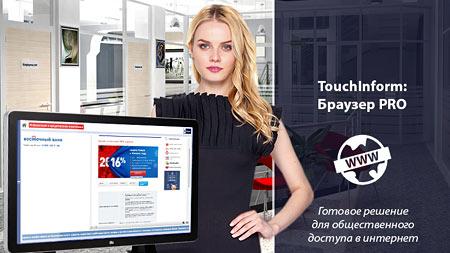 Киоск-браузер ТачИнформ Pro - основа интерактивной демонстрационной системы