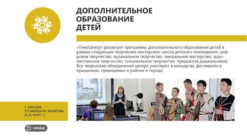 Экран Дополнительное образование детей