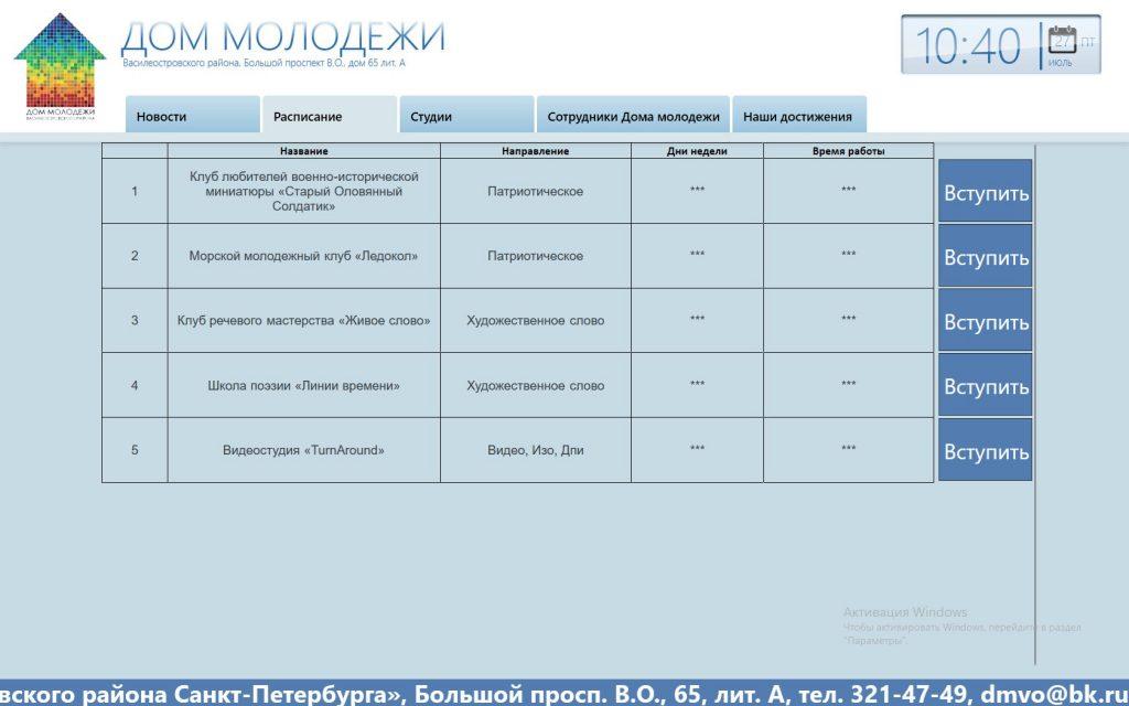 Расписание в информационной системе дома культуры