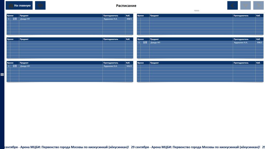 Расписание занятий на неделю