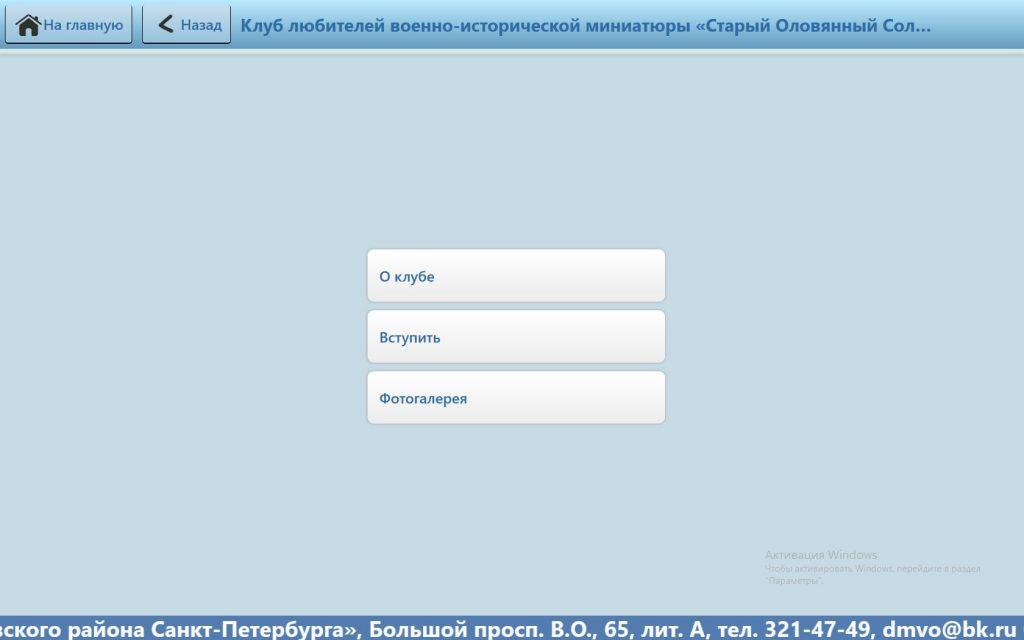 Страница клуба в информационной системе