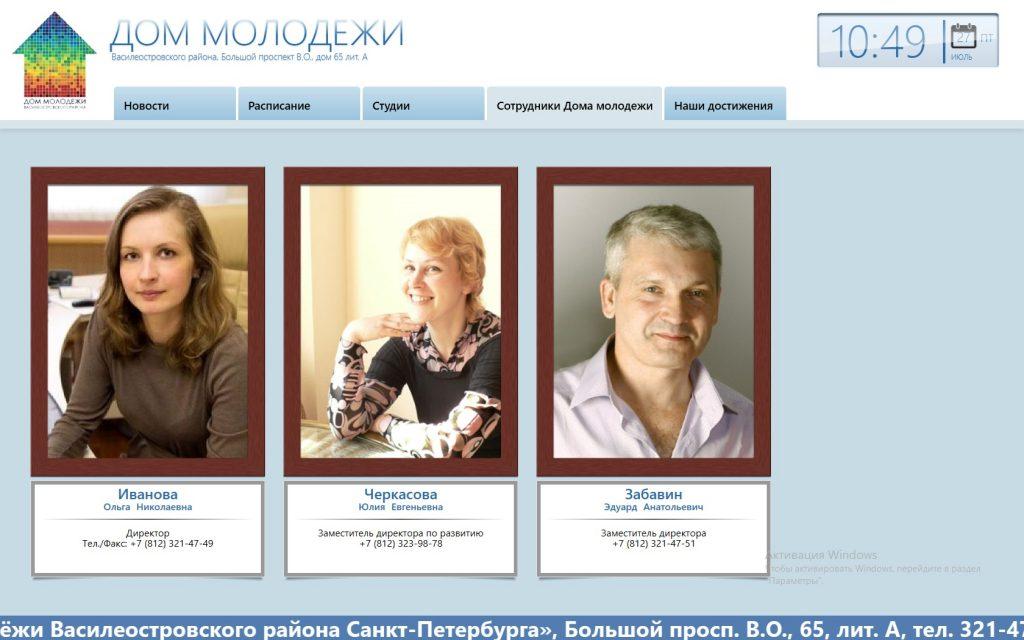 Информационная страница о сотрудниках дома культуры