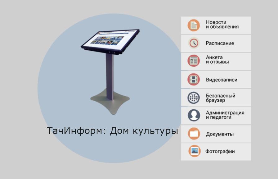 Интерактивная система Дом культуры