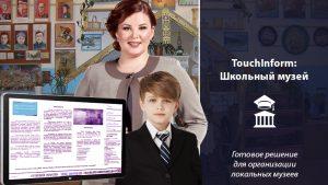 Интерактивный школьный музей