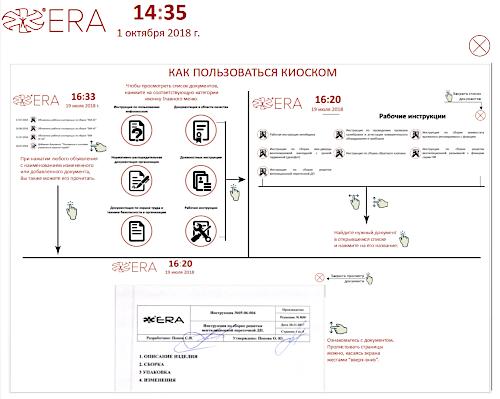 Инструкция пользования терминалом