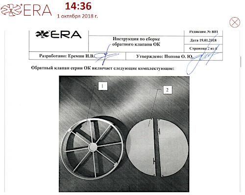 Производственная документация