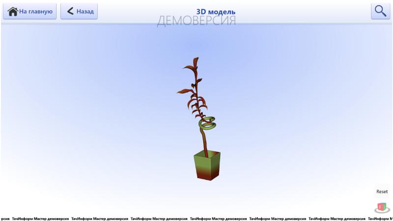 3D элементы в интерактивных комплексах