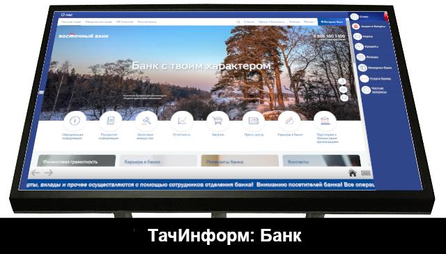 «ТачИнформ: Банк»