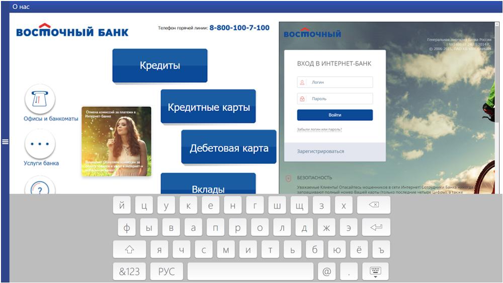 Вход в онлайн-банк через браузер