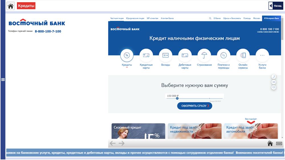Страницы сайта в браузере
