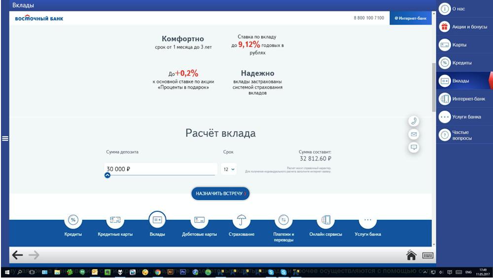 Отображения сайта в браузере сенсорного киоска