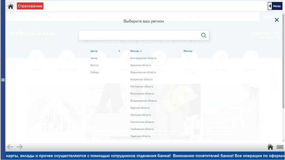 Страница сайта в браузере