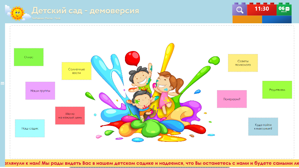 Интерактивный комплекс «ТачИнформ: Детский сад»