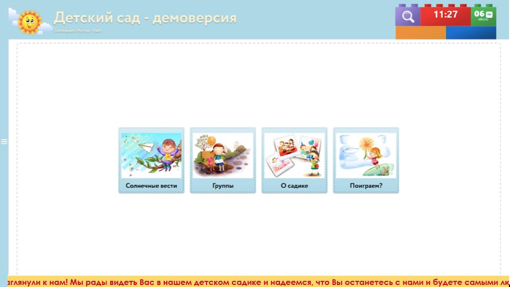 Интерактивный комплекс «ТачИнформ: Детский сад» - улучшенное меню