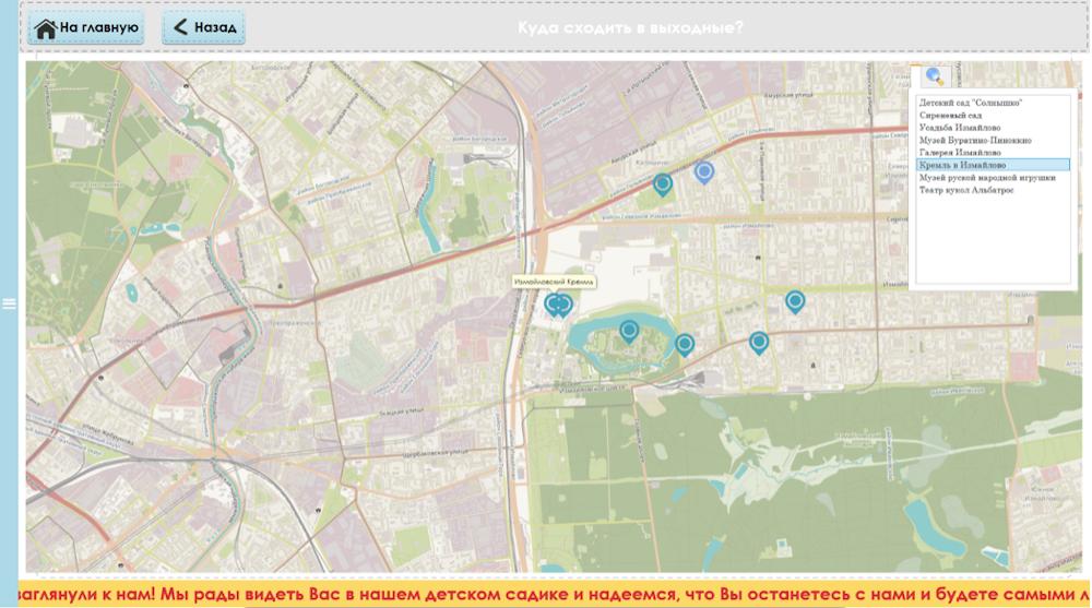 «ТачИнформ: Детский сад» - карта