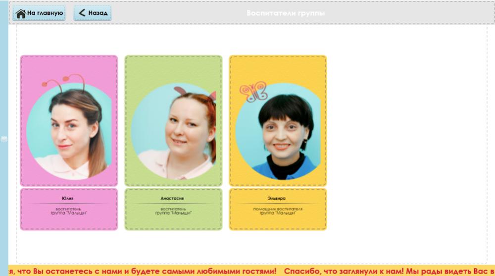 Информационная система «ТачИнформ: Детский сад» - портретная галерея