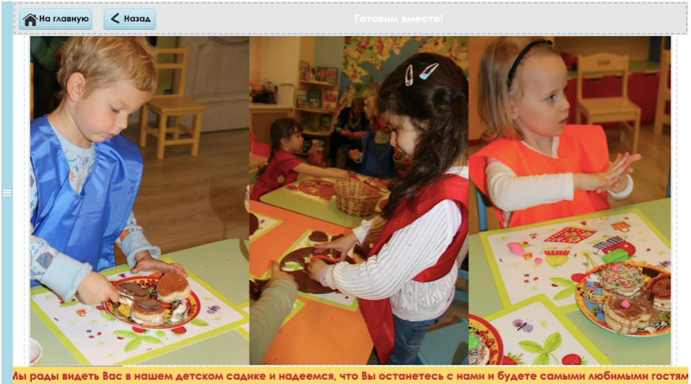 «ТачИнформ: Детский сад» - фотогалерея