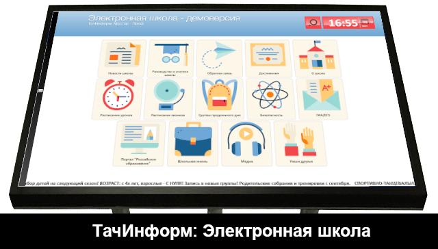 «ТачИнформ: Электронная школа»