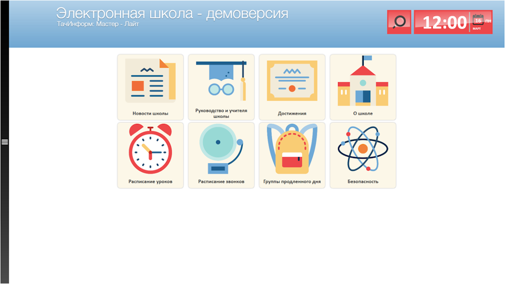 Интерактивная система «ТачИнформ: Электронная школа»