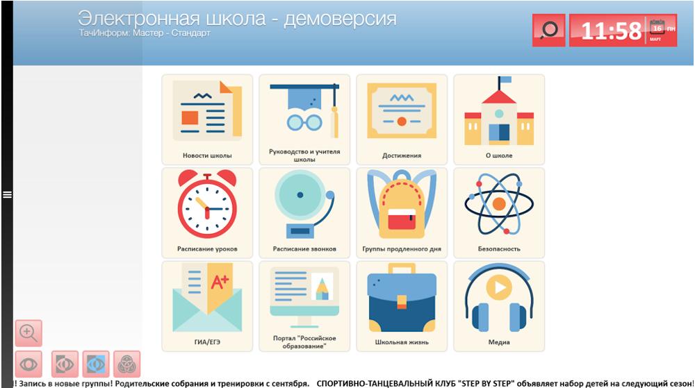 «ТачИнформ: Электронная школа» - панель управления