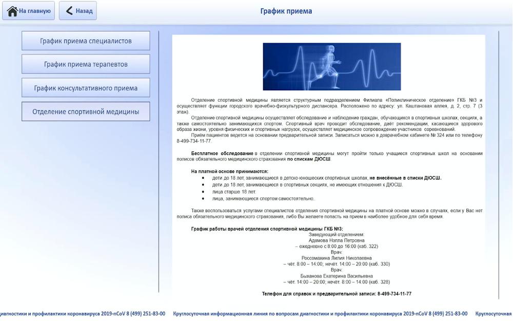 Медицинская информационная система - график приема пациентов